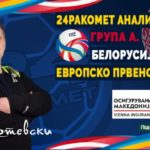 ЕУРО 2020: Белорусите не се аутсајдери во Групата А
