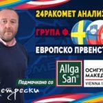 ЕУРО 2020: Шведска и Словенија - чисти фаворити
