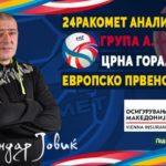 ЕУРО 2020: Црна Гора е расадник полн со одлични ракометари
