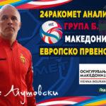ЕУРО2020: Талески и Кузмановски ќе блеснат во Виена