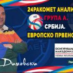 ЕУРО 2020: Го нема Милосављев, но голманите се најсилната алка