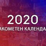 Ако сте ракометен фан, ова мора да го имате: КАЛЕНДАР НА НАТПРЕВАРИ ЗА 2020 ГОДИНА!