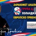 ЕУРО 2020: Дебитантот нема што да загуби