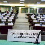 РФМ закажа Собрание, ќе се избира претседател во јануари