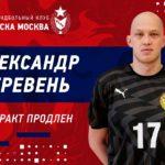 ТРАНСФЕР МАРКЕТ: Екс вардарецот останува во ЦСКА Москва, АЕК Атина продолжи со уште еден Шпанец