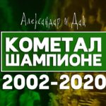 """Се сеќавате ли на """"химната"""": Со која песна се славеа победите и титулата на Кометал Ѓорче Петров (ВИДЕО)"""
