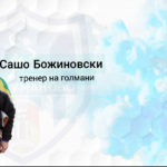 Куманово го проширува стручниот штаб, Краљевски доби засилување