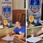 Две засилувања за Куманово - потпишаа две босански интернационалки