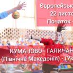 Гледајте го ВО ЖИВО натпреварот Галичанка - Куманово (ЛИНК)